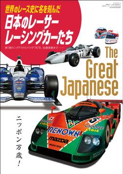 自動車誌MOOK 世界のレース史に名を刻んだ日本のレーサー・レーシングカーたち-電子書籍