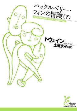 ハックルベリー・フィンの冒険(下)-電子書籍