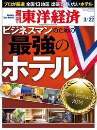 週刊東洋経済 2014年3月22日号