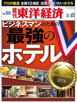 週刊東洋経済 2014年3月22日号-電子書籍