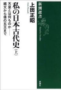 私の日本古代史(上)―天皇とは何ものか――縄文から倭の五王まで―
