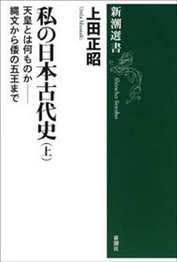 私の日本古代史(上)―天皇とは何ものか――縄文から倭の五王まで―-電子書籍