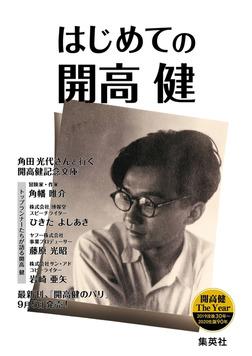 開高健没後30年生誕90年 THE YEAR 記念冊子「はじめての開高健」-電子書籍