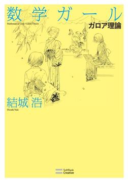 数学ガール/ガロア理論-電子書籍