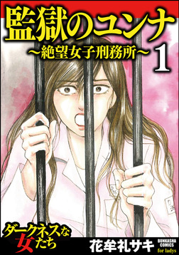 監獄のユンナ~絶望女子刑務所~ 1-電子書籍