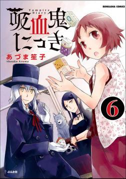 吸血鬼にっき(分冊版) 【第6話】-電子書籍
