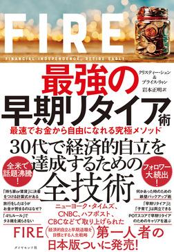 FIRE  最強の早期リタイア術―――最速でお金から自由になれる究極メソッド-電子書籍