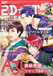 2D☆STAR Vol.9