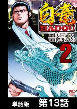 白竜HADOU【単話版】 第13話-電子書籍