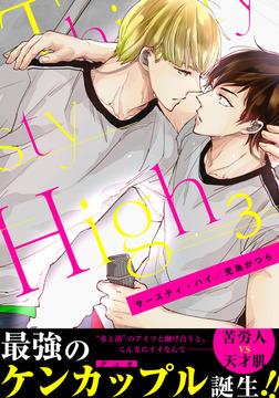 サースティ・ハイ(3)-電子書籍