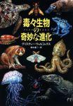毒々生物の奇妙な進化