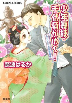 少年舞妓・千代菊がゆく!36 もうひとつの阿修羅像-電子書籍