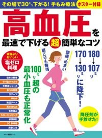 高血圧を最速で下げる(超)簡単なコツ