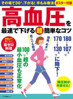 高血圧を最速で下げる(超)簡単なコツ-電子書籍