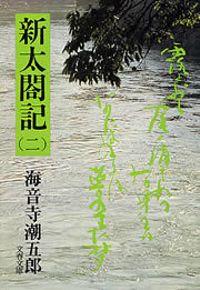 新太閤記(二)