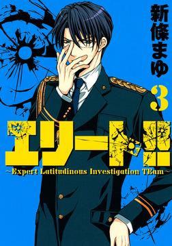 エリート!!~Expert Latitudinous Investigation TEam~(3)-電子書籍