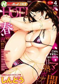 コミックホットミルク 2016年 04月号