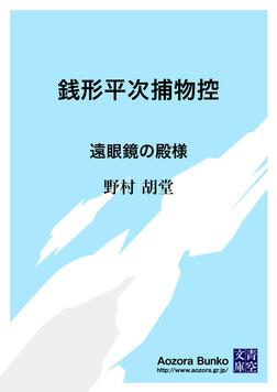 銭形平次捕物控 遠眼鏡の殿様-電子書籍