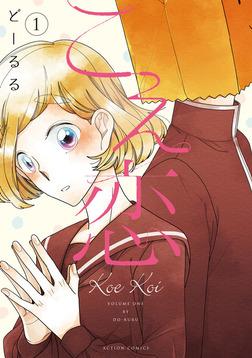 こえ恋 1【フルカラー】-電子書籍