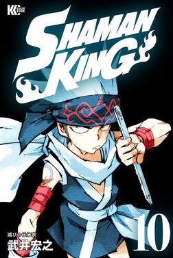 SHAMAN KING ~シャーマンキング~ KC完結版(10)-電子書籍