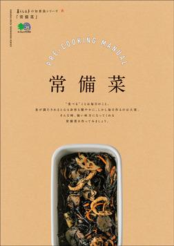 暮らし上手の知恵袋シリーズ 常備菜-電子書籍