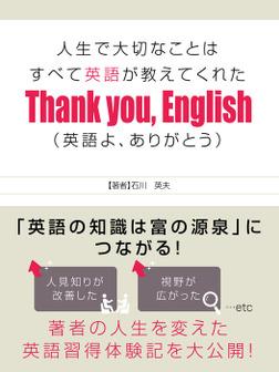 人生で大切なことはすべて英語が教えてくれた Thank you, English(英語よ、ありがとう)-電子書籍