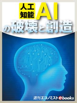 人工知能AIの破壊と創造-電子書籍