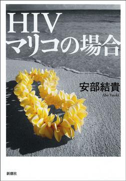 HIV マリコの場合-電子書籍