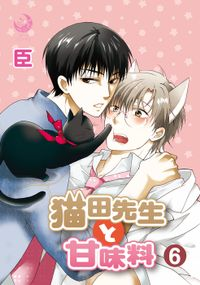 猫田先生と甘味料 6