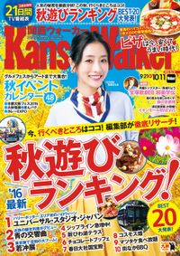 KansaiWalker関西ウォーカー 2016 No.19