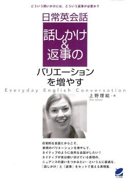 日常英会話 話しかけ&返事のバリエーションを増やす(CDなしバージョン)-電子書籍