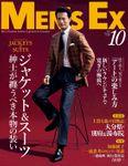 MEN'S EX 2019年10月号