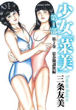 少女「菜美」 第1部 第3巻 思春期調教編  -電子書籍