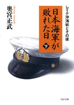 日本海軍が敗れた日(下)-電子書籍
