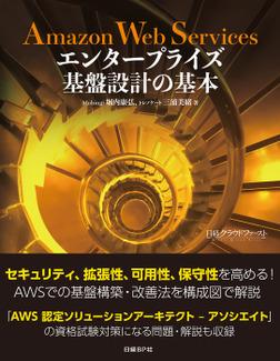 Amazon Web Services エンタープライズ基盤設計の基本-電子書籍