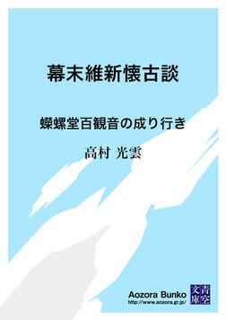 幕末維新懐古談 蠑螺堂百観音の成り行き-電子書籍