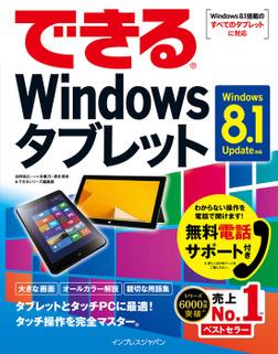 できるWindowsタブレット Windows 8.1 Update対応-電子書籍