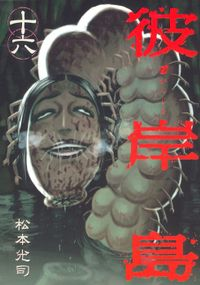 彼岸島(16)