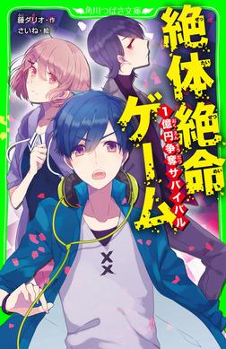 絶体絶命ゲーム 1億円争奪サバイバル-電子書籍