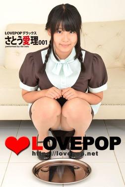 LOVEPOP デラックス さとう愛理 001-電子書籍