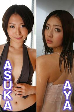 激ヤバッ!!あぶないグラドル ASUKA&AYA-電子書籍