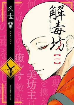 解毒坊(1)-電子書籍