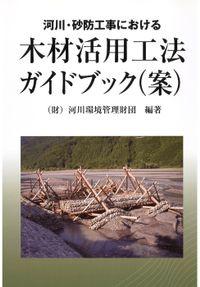 木材活用工法ガイドブック(案)
