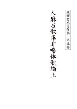 渡瀬昌忠著作集 第三巻 人麻呂歌集非略体歌論上-電子書籍