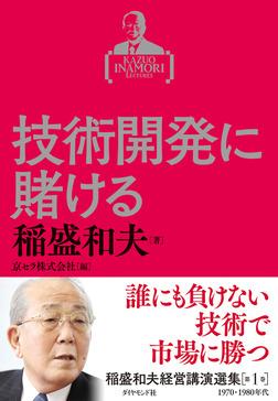 稲盛和夫経営講演選集 第1巻 技術開発に賭ける-電子書籍