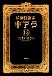 絵画修復家キアラ(分冊版)