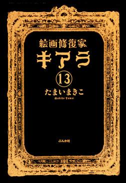 絵画修復家キアラ(分冊版) 【第13話】-電子書籍