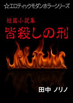 短篇小説集・皆殺しの刑-電子書籍