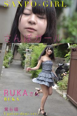 さんぽガール  RUKAさん  鶯谷編-電子書籍