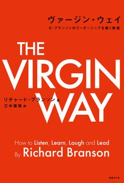 ヴァージン・ウェイ R・ブランソンのリーダーシップを磨く教室-電子書籍
